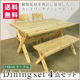 ダイニングテーブルセット ダイニングテーブル 4点 4人掛け 4人用 ダイニングセット 幅140 木製 ひのき 檜 ダイニングチェアー ベンチ ナチュラル