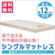 マット マットレス シングル 薄型マットレス ボンネルコイルマットレス スプリングマットレス ベッド 二段ベッド 三段ベッド 子供用ベッド