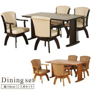 ダイニングテーブルセット ダイニングテーブル 5点 4人掛け 4人用 ダイニングセット 幅150 木製 ダイニングチェアー 肘付き 回転椅子 ライトブラウン ダークブラウン