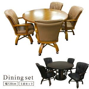 ダイニングテーブルセット ダイニングテーブル 5点 4人用 ダイニングセット 幅120 丸テーブル 円卓  木製 ダイニングチェア 肘付き 回転椅子 キャスター付き