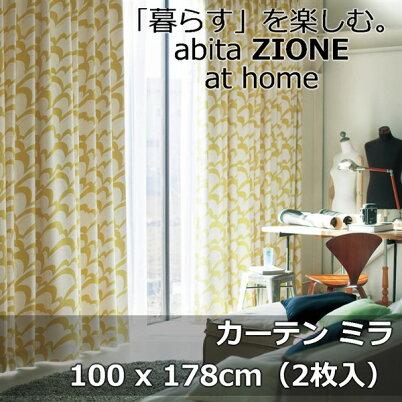 遮光カーテンシンコーabitaZIONEミラ100x178cm(2枚入)