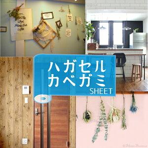 【送料無料】はがせる壁紙 NEXT 50cm巾 x1m単位