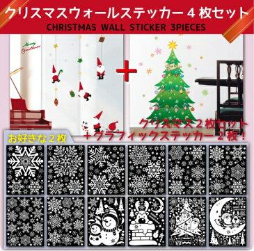 【送料無料】ウォールステッカー 大人気クリスマス4点セット