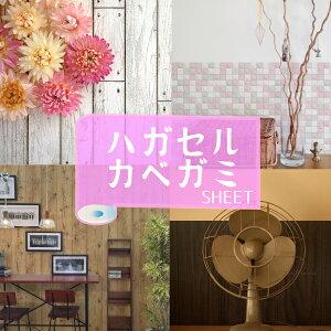 シール式壁紙でお部屋を簡単プチ模様替え。元の壁紙をはがさずに貼れる優れもの。家具や床のコ...