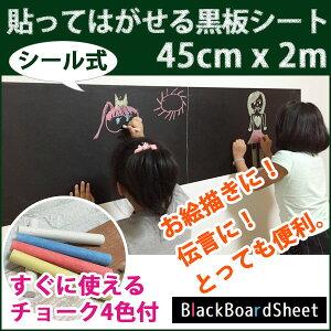 【全国送料無料】貼ってはがせるシール式黒板シート 45cmx200cm どこでも貼れて伝言板に…