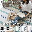 【送料無料】ヴィンテージリゾートスタイル マリンボーダーラグ185 x 185cm