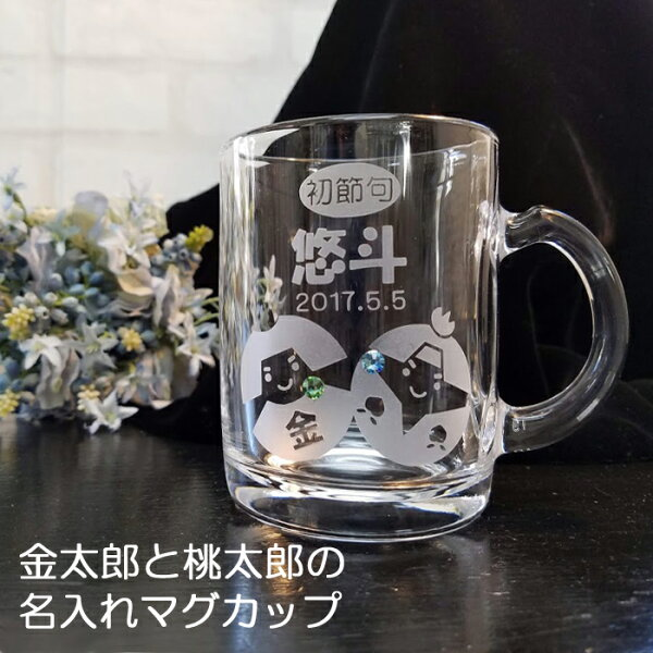 初節句名入れマグカップ内祝いお返し両親祖父母お祝いかわいいプレゼントギフト男の子金太郎と桃太郎