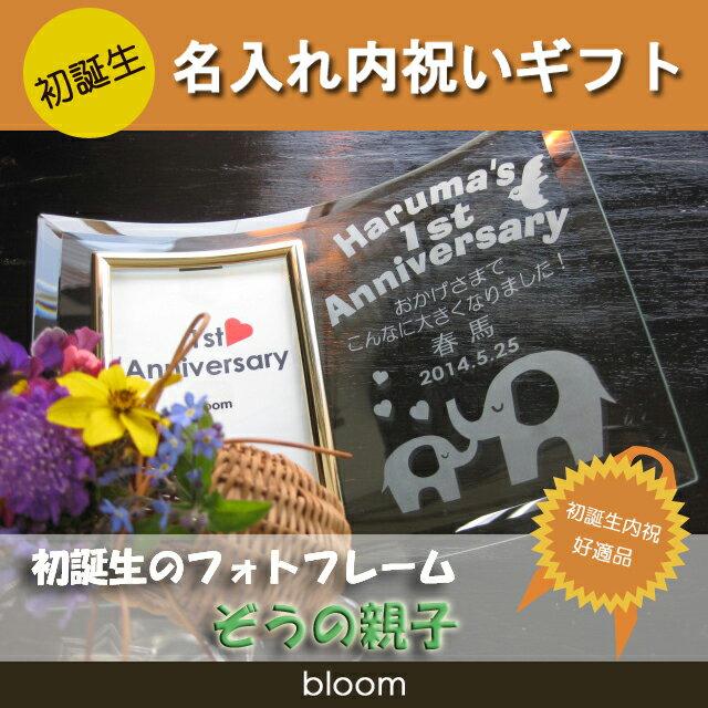 メモリアル・記念品, ベビーフォトフレーム  1 L