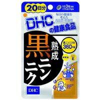 DHC熟成黒ニンニク20日分60粒