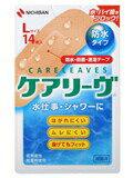 【20個セット】ケアリーヴ 防水タイプ(LサイズX14枚入)×20個セット 【正規品】 (ケアリーブ)