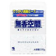 小林製薬 無香空間(350g) 【正規品】