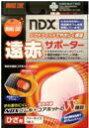 オレンジケア 遠赤サポーター ひざ用 フリーサイズ 【正規品】