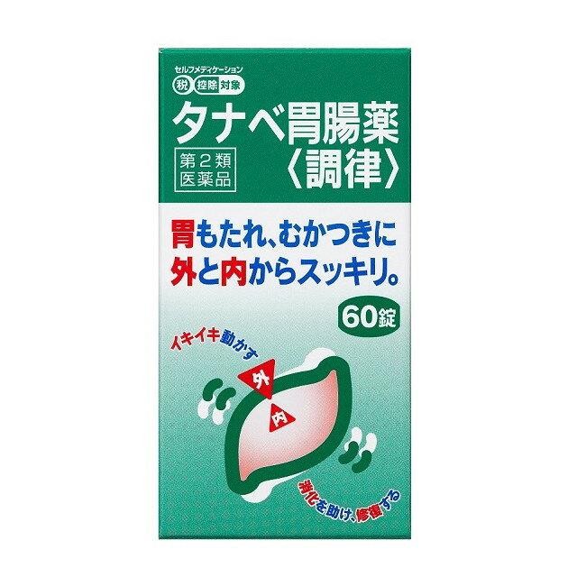 【第2類医薬品】【5個セット】 タナベ胃腸薬 調律 60錠×5個セット 【正規品】