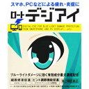【第2類医薬品】○【メール便・送料150円】 ロート デジアイ 12m...
