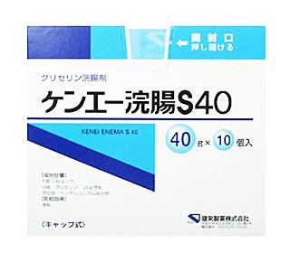 【第2類医薬品】【20個セット】 ケンエー浣腸S40 (40g×10個入)×20個セット 【正規品】