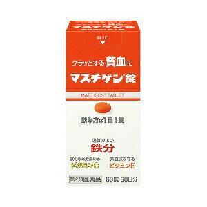 【第2類医薬品】 マスチゲン錠 60錠【正規品】