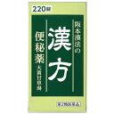 【第2類医薬品】 阪本漢法の漢方便秘薬 220錠 【正規品】