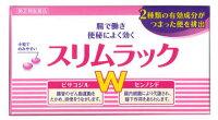 【第(2)類医薬品】スリムラック 100錠 アウトレット 【正規品】