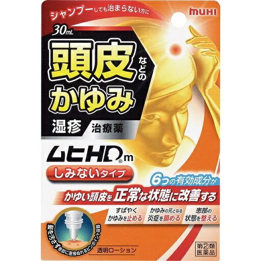 皮膚の薬, 指定第二類医薬品 (2) HDm 30ml