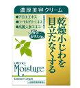 ウテナ モイスチャーエッセンスクリームEX 60g  【正規品】