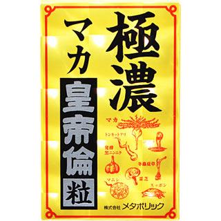 極濃マカ皇帝倫粒 80粒【正規品】 ※軽減税率対応品