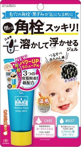 ○【 定形外・送料350円 】 ポアトル スーパークリアジェル 20g 【正規品】