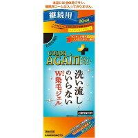 カラーアゲインプラス自然な黒色(継続用)【正規品】