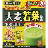 【3個セット】日本薬健 金の青汁 純国産大麦若葉 90包×3個セット 【正規品】 ※軽減税率対応品