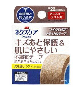 【20個セット】ネクスケア マイクロポア メディカルテープ キズあと保護&肌にやさしい不織布テープ ブラウン 幅22mm×5m×20個セット 【正規品】【k】【ご注文後発送までに1週間前後頂戴する場合がございます】