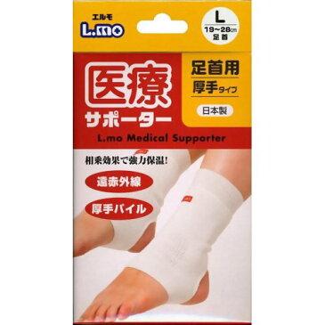 エルモ医療サポーター 厚手 足首用 Lサイズ1枚 【正規品】【k】【mor】【ご注文後発送までに1週間前後頂戴する場合がございます】