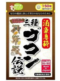 ユーワ高濃度秋ウコン+肝臓エキス60カプセル【正規品】