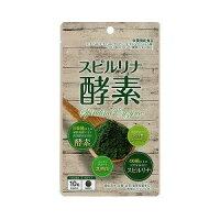 スピルリナ酵素150粒【正規品】