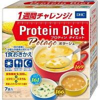 DHCプロティンダイエットポタージュ7袋入【正規品】