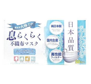 【50枚入り】日本製 息らくらく不織布マスク ふつうサイズ(50枚入) 【正規品】