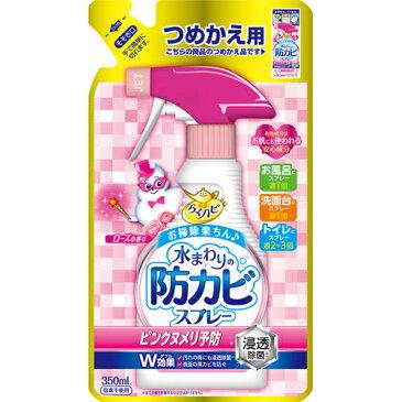 らくハピ 水まわりの防カビスプレー ピンクヌメリ予防 ローズの香り つめかえ用 350ml 【正規品】