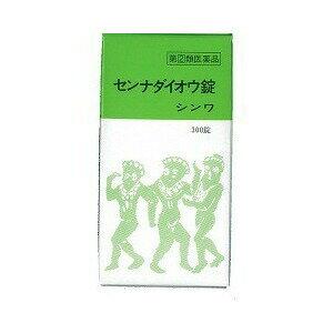 【第(2)類医薬品】センナダイオウ錠 300錠 【正規品】