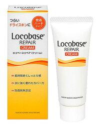 【送料無料】ロコベースリペア クリーム(30g) 【正規品】