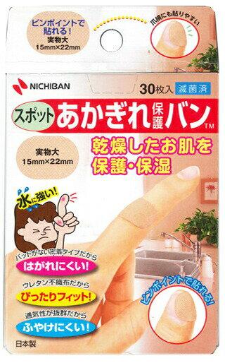 【5個セット】【即納】ニチバン あかぎれ保護バン スポット用 30枚入×5個セット 【正規品】