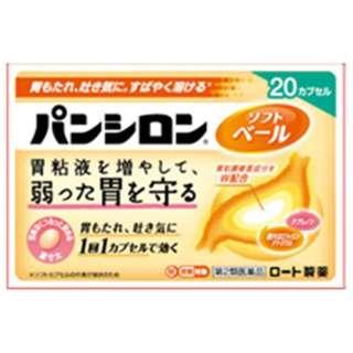 胃腸薬, 第二類医薬品 23 203