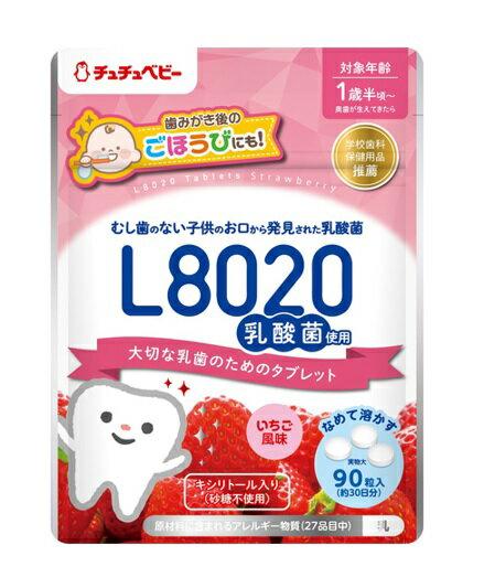 チュチュベビー L8020菌入タブレット イチゴ味【正規品】 ※軽減税率対応品