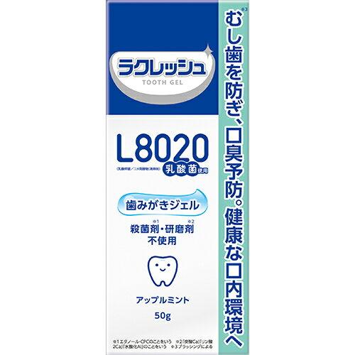 L8020乳酸菌 ラクレッシュ 歯みがきジェル 50g【正規品】