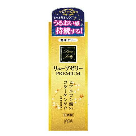 ○【 定形外・送料350円 】JEX リューブゼリー プレミアム 55g【正規品】 ジェクス
