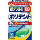 新ダブル洗浄 ポリデント 108錠入 【正規品】