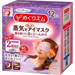 めぐりズム 蒸気でホットアイマスク ラベンダーの香り 12枚入 【正規品】