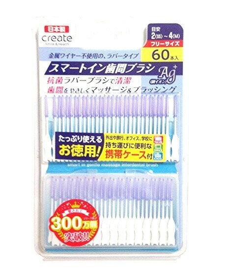 ★即納 クリエイト スマートイン歯間ブラシ 2(SS)-4(M) バータイプ 60本【正規品】