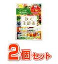 即納★【送料無料】 飲む生酵素 15g*21包×2個セット 【n】【正規品】