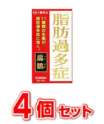 第2類医薬品  4個セット  ・代引き手数料 扁鵲(へんせき)60包×4個セット 正規品