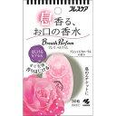 小林製薬 ブレスパルファム はじけるカプセル プレシャスフローラルの香り 30粒【正規品】 ※軽減税率対応品