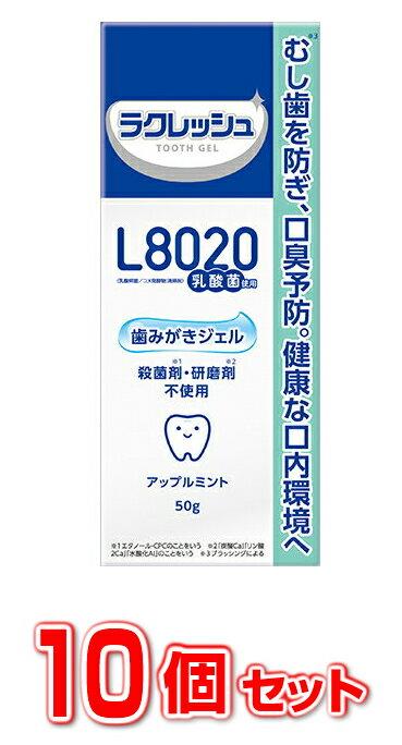 【10個セット】【送料無料】L8020乳酸菌 ラクレッシュ 歯みがきジェル 50g×10個セット【正規品】