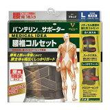 【即納】【送料無料】 バンテリンサポーター 腰椎コルセット 大きめサイズ Lサイズ(1枚入り) へそ周り80〜100cm ブラック 男女兼用【正規品】